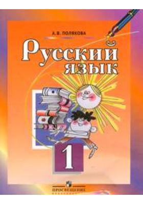 Русский язык. 1 класс : Учебник для общеобразовательных учреждений. 5-е издание