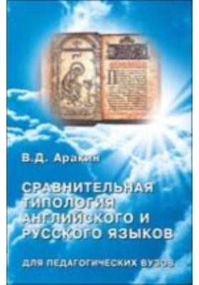 Сравнительная типология английского и русского языков: учебное пособие