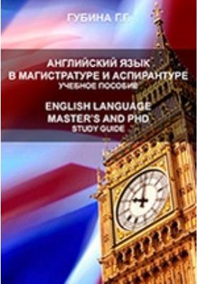 Английский язык в магистратуре и аспирантуре: учебное пособие