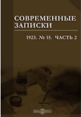 Современные записки: журнал. 1923. № 15, Ч. 2