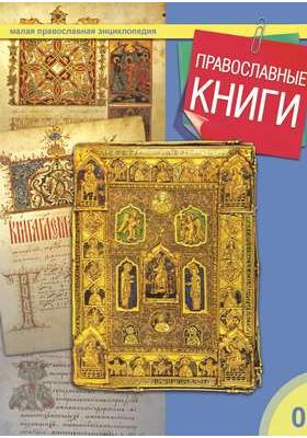 Православные книги: духовно-просветительское издание