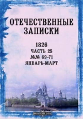 Отечественные записки: журнал. 1826. №№ 69-71, Январь-март, Ч. 25