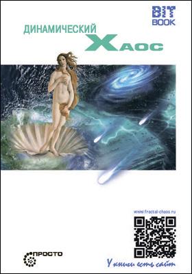 Динамический хаос: научно-популярное издание