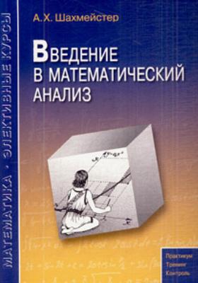 Введение в математический анализ : Пособие для школьников, абитуриентов и учителей