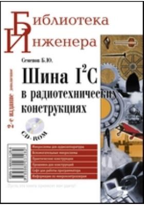 Шина I²C в радиотехнических конструкциях