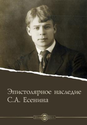 Эпистолярное наследие С.А. Есенина: документально-художественная
