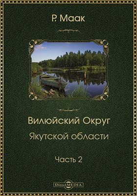 Вилюйский округ Якутской области, Ч. 2