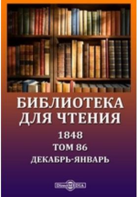 Библиотека для чтения. 1848. Т. 86, Декабрь-январь