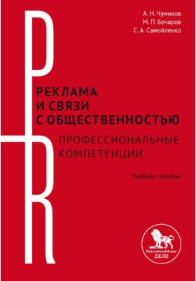Реклама исвязи собщественностью : профессиональные компетенции: учебное пособие