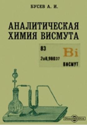 Аналитическая химия висмута