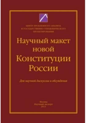 Научный макет новой Конституции России: научная монография