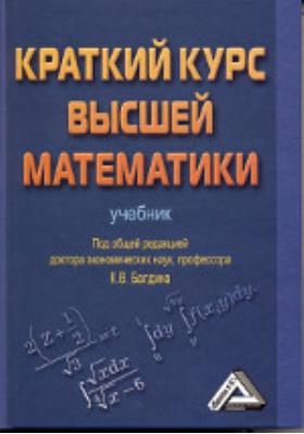 Краткий курс высшей математики: учебник