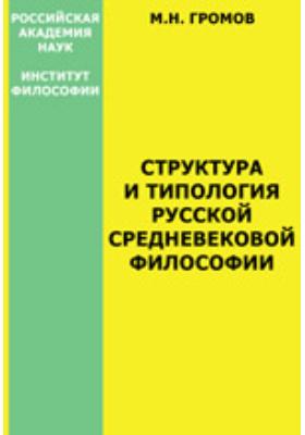 Структура и типология русской средневековой философии: монография