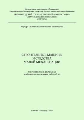 Строительные машины и средства малой механизации : методические указания к лабораторно-практическим работам 3 и 4: методические указания