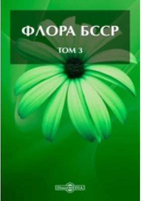 Флора БССР. Т. 3