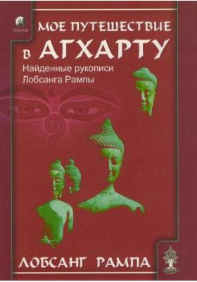 Мое путешествие в Агхарту = My Visit to Agharta : Найденные рукописи Лобсанга Рампы