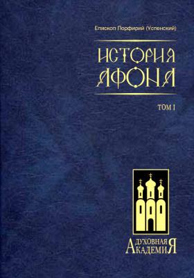 История Афона : в 2 т. Т. 1
