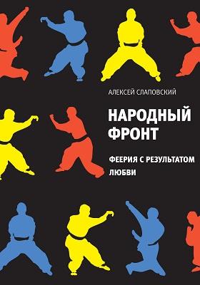 Народный фронт : феерия с результатом любви