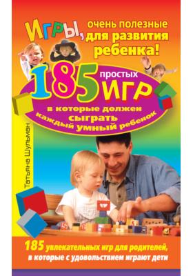 Игры, очень полезные для развития ребенка! 185 простых игр, в которые должен сыграть каждый умный ребенок