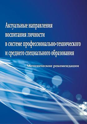 Актуальные направления воспитания личности в системе профессионально-технического и среднего специального образования