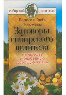 Заговоры сибирского целителя на любовь и безбедную жизнь