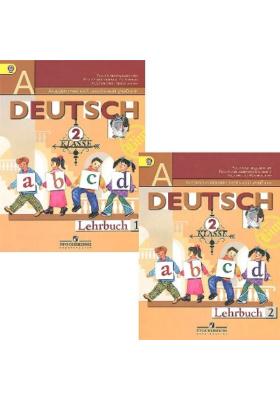 Deutsch. 2 klasse. Lehrbuch 1, 2 = Немецкий язык. 2 класс. В 2 частях : Учебник для общеобразовательных учреждений. ФГОС. 13-е издание