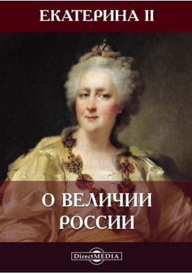 О величии России: документально-художественная литература