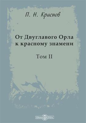 От Двуглавого Орла к красному знамени: художественная литература. Т. 2