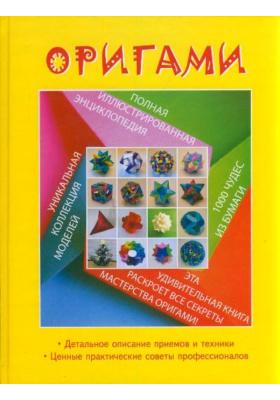 Оригами. Полная иллюстрированная энциклопедия = Origami to Astonish and Anuse