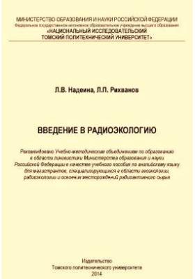 Introduction to radioecology = Введение в радиоэкологию: учебное пособие