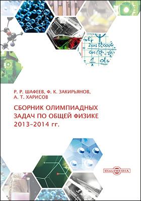 Сборник олимпиадных задач по общей физике (2013–2014 гг.): методическое руководство