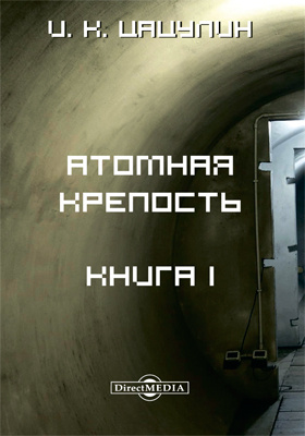 Атомная крепость : в 2 кн. Кн. 1