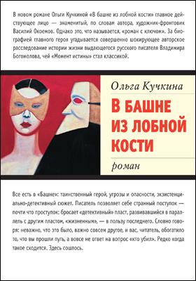 В башне из лобной кости : роман: художественная литература