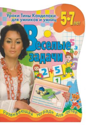 Веселые задачи : Развивающая тетрадь для детей 5-7 лет