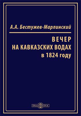 Вечер на Кавказских водах в 1824 году : роман: художественная литература