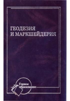 Геодезия и маркшейдерия: учебник для вузов
