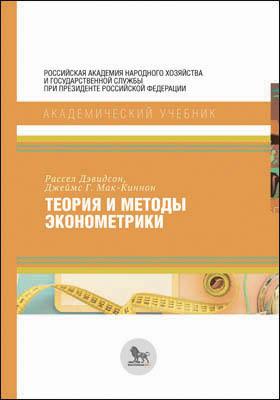Теория и методы эконометрики = Econometric theory and methods: учебник