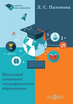 Школьный компонент географического образования : теория и опыт: монография