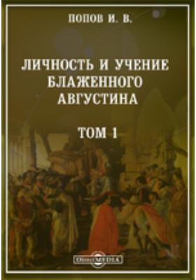 Личность и учение блаженного Августина Часть II. Гносеология и онтология бл. Августина. Т. 1. вгустина, Ч. I. Личность бл