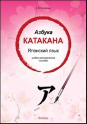 Азбука катакана : Японский язык: учебно-методическое пособие