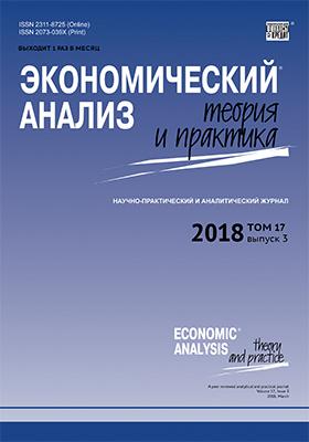 Экономический анализ : теория и практика = Economic analysis: научно-практический и аналитический журнал. 2018. Т. 17, вып. 3
