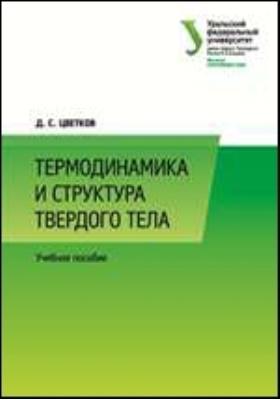 Термодинамика и структура твердого тела. Практикум: учебное пособие