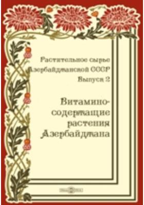 Растительное сырье Азербайджанской СССР: научно-популярное издание. Выпуск 2. Витаминосодержащие растения Азербайджана