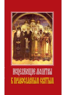 Исцеляющие молитвы к православным святым