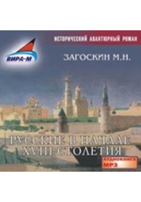 Русские в начале XVIII столетия