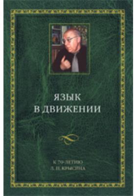 Язык в движении: К 70-летию Л. П. Крысина