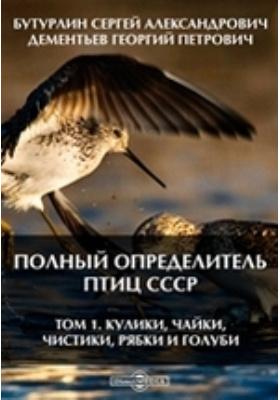 Полный определитель птиц СССР. Том 1. Кулики, чайки, чистики, рябки и голуби