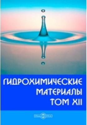 Гидрохимические материалы. Т. XII