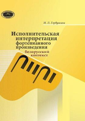 Исполнительская интерпретация фортепианного произведения : белорусский контекст: монография