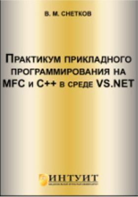 Практикум прикладного программирования на MFC и C++ в среде VS.NET